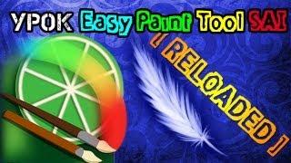 Урок Easy Paint Tool SAI - рисуем перо [RELOADED] ᴴᴰ