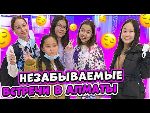 Влог от третьего лица из Алматы/ Мария ОМГ