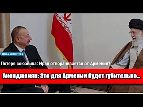 Акопджанян: Это для Армении будет губительно…