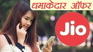 Jio लाया  हैं 2018 का सबसे धमाकेदार Offer, 4 plan हुए सस्ते | वनइंडिया हिंदी