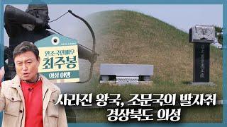 현재와 과거가 공존하는 경상북도 의성 여행 | 테마기행…