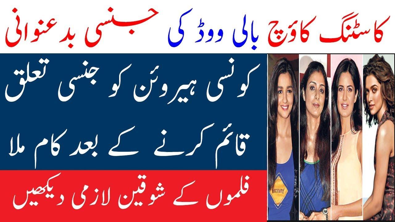 Bollywood ka Asli Chehra | Bollywood Heroins Success Stories | Spotlight