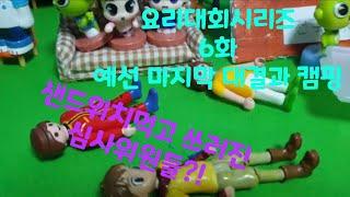 뽀롱tv 요리대회시리즈 6화 예선 마지막 대결과 캠핑(…