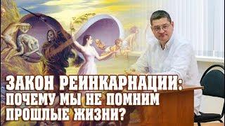 """""""Закон реинкарнации: Почему мы не помним прошлые жизни?"""" - Сергей Курдюмов"""