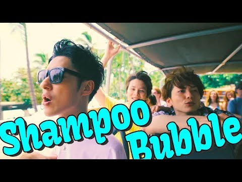 Shampoo Bubble -Image Movie in Hawaii- / Lead