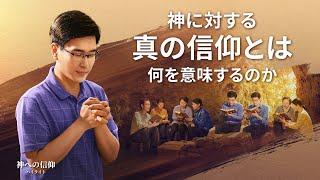 ゴスペル キリスト教映画「神への信仰」抜粋シーン(6)神に対する真の信仰とは何を意味するのか 日本語吹き替え