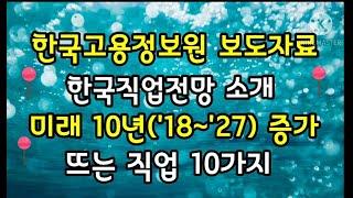 한국직업전망,한국고용정…