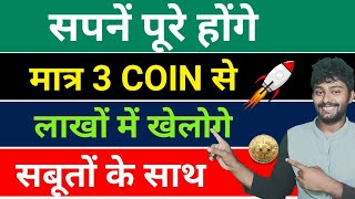 TOP 3 Altcoin To Buy Now August last Month 2021 | Best Cryptocurrency To Invest 2021 | Top Altcoin