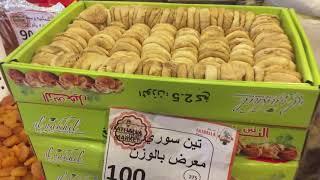 ياميش رمضان 2019 بالاسعار والتفاصيل / ازاي متتغشيش وانت بتشتري الياميش / جولة فتح الله