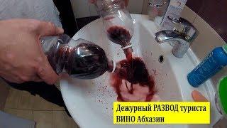 Вино Абхазии - РАЗВОД туристов 2019