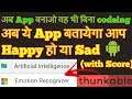Artificial Intelligence Emotion Recognizer App in Thunkable 🔥 Tutorials in Hindi