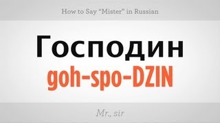"How to Say ""Mister"" in Russian 