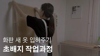 낡은 한국화 화판 새 것 만들기