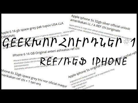 REF/ՌԵՖ iPhone. ինչ է նշանակում, արժե գնել թե ոչ | GeekԽորհուրդներ #1