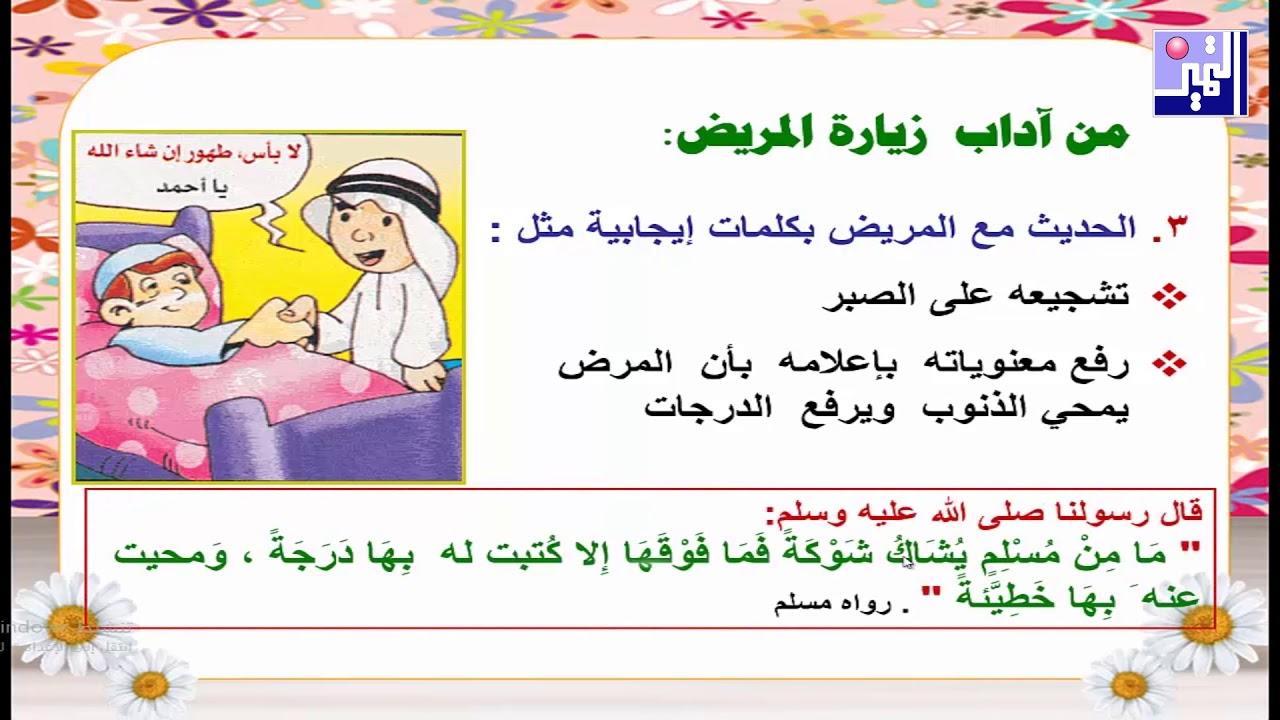 الصف التاسع التربية الإسلامية تأدبي عند زيارة المريض أبريل 2020 مدرسة التميز النموذجية Youtube