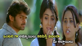 Prabhas SBlockbuster Movie Funny Love Comedy Scene | Telugu Movie Scenes |  Express Comedy Club