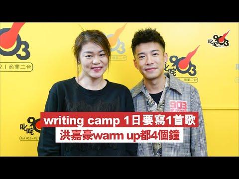 【writing camp 1日要寫1首歌 洪嘉豪warm up都4個鐘】