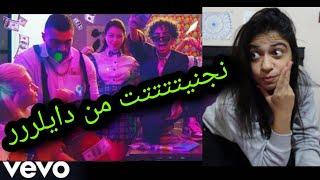 ردة فعل بنت على اغنية دايلر كان يا مكان (فيديو كليب حصري 2019)