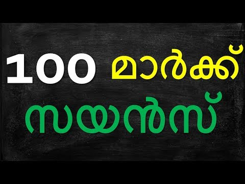 IMPORTANT SCIENCE Physics Chemistry Biology  PSC QUESTIONS By Gurukulam Classess
