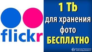 Flickr - сервис для хранения фото в интернете. 1 ТБ бесплатно