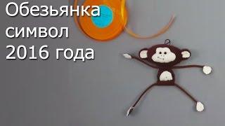 Обезьянка – символ 2016 года - Видео Мастер-Класс(По восточному календарю символ 2016 года - Обезьянка и этом видео мастер-классе мы сделаем смешную обезьянку..., 2015-08-04T17:12:02.000Z)