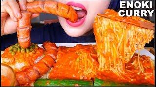ASMR SPICY CURRY SAUSAGE + ENOKI MUSHROOM + CURRY RICE |  咖喱 金針菇 |  咀嚼音 | 먹방