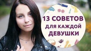 13 универсальных советов для каждой девушки [Шпильки   Женский журнал]