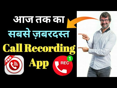 Best Call Recording App For Android 2019 | Hidden Call Recorder For Android