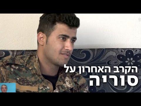 """""""תחושת בגידה"""": אחרי שהביסו את דאעש - הכורדים לא יזכו בעצמאות"""