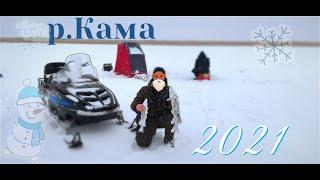 Зимняя рыбалка на р Кама Супер КЛЕВ в снегопад метель Щука на жерлицы