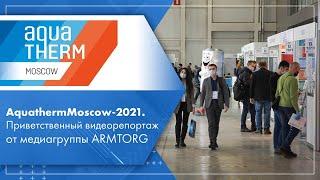 Aquatherm Moscow-2021
