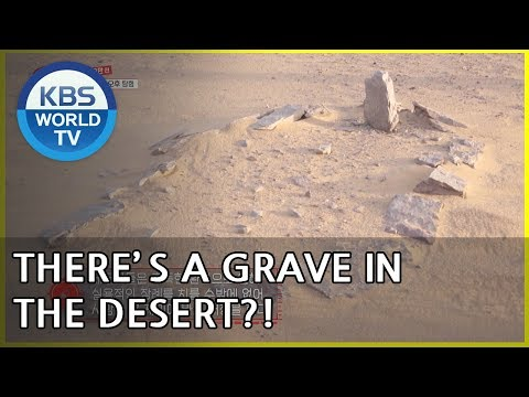 There's a grave in the desert?! [Where On Earth??/ 2018.06.20]