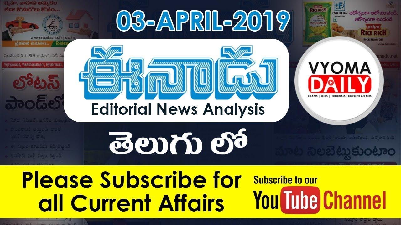 Eenadu Editorial News Paper Analysis In Telugu 03 April 2019 | Telugu  Current Affairs | APPSC ,TSPSC
