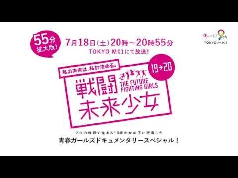 7月18日(土)20時からTOKYO MX1で放送!青春ガールズドキュメンタリー  「戦闘未来少女19→20」