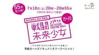 「戦闘未来少女19→20」 特番CM(30秒)