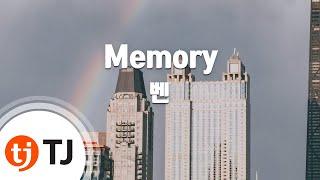 Gambar cover [TJ노래방] Memory - 벤(Ben) / TJ Karaoke