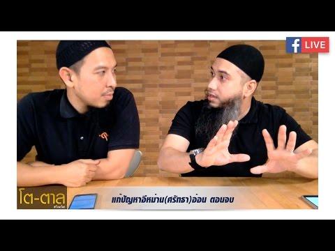 โตตาล Live on Facebook : แก้ไขปัญหาอีหม่าน(ศรัทธา)อ่อน ตอนจบ (23-09-59)