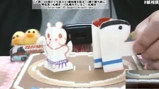 北海道発!牛乳パックで紙相撲実況中継 2021年1-2月場所-6日目-Kamisumo Tournament 2021-1-2 Day6