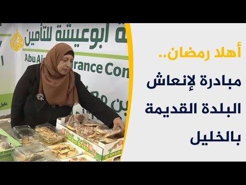 أهلا رمضان.. مبادرة لإنعاش البلدة القديمة بالخليل  - نشر قبل 2 ساعة