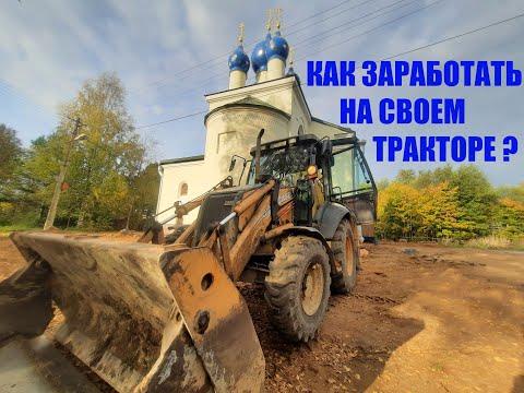 Сколько можно заработать на своем экскаваторе | Бизнес | Работа на своем тракторе | экскаваторе