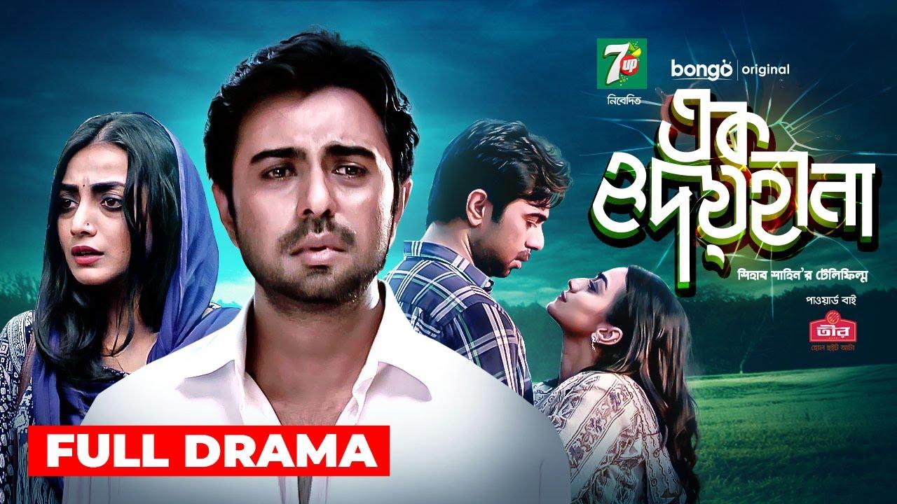 Download Eid Drama 2021   Ek Hridoyhina   এক হৃদয়হীনা   Apurbo, Orsha   Bangla New Telefim
