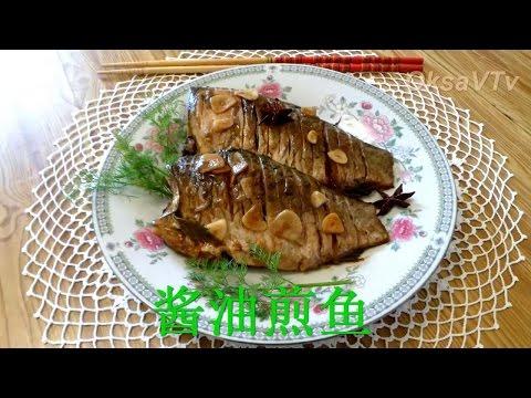 рыба жареная в соевом соусе(酱油煎鱼). Fish fried in soy sauce. Chinese food.