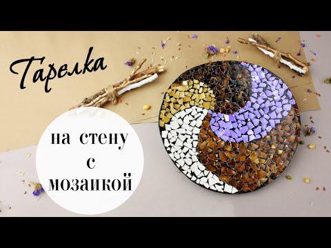Декоративная тарелка на стену с мозаикой из яичной скорлупы