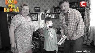 Черно-белое кино в семейной жизни – Коли ми вдома. Сезон 2. Серия 12 от 18.09.15