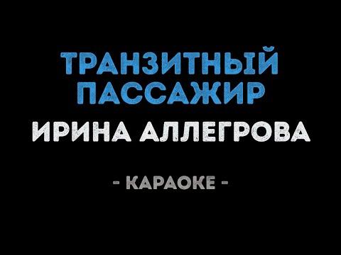 Ирина Аллегрова - Транзитный пассажир (Караоке)
