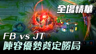 FB vs JT 陣容優勢奠定勝局 | 2017 LMS 春季職業聯賽
