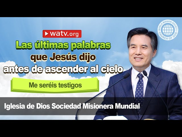 Me seréis testigos 【lglesia de Dios, Ahnsahnghong, Dios Madre】