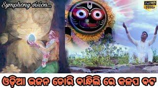 Odia Bhajan Dori Bandhilire Kalapa Boto