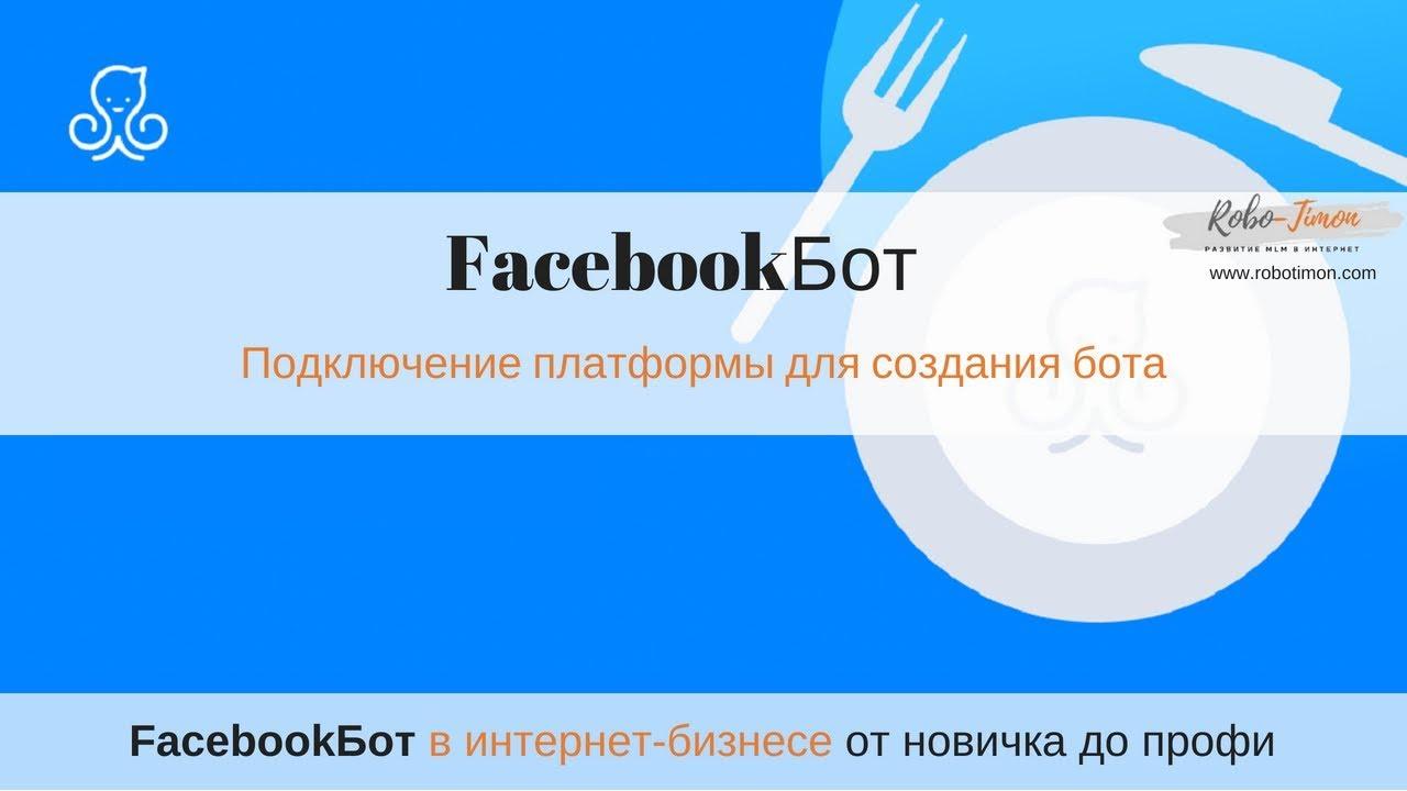 UseBots - создание ботов для Telegram, Facebook Messenger, Viber и VK
