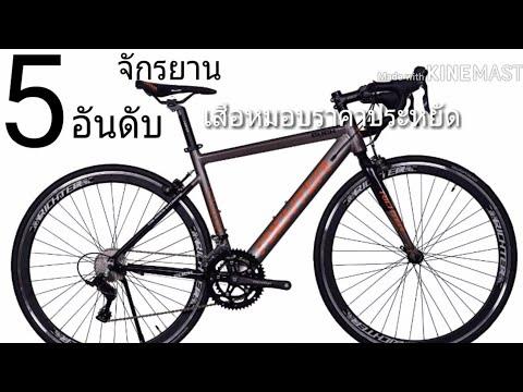 5 อันดับ จักรยานเสือหมอบ ราคาถูก[น่าถีบมาก]